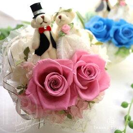 結婚祝い 花 入籍祝い 結婚式 電報 プリザーブドフラワー ぬいぐるみ くま おしゃれ テディベア ウエディングベア 花 祝電 ブリザーブドフラワー 送料無料 即日発送 ブルーローズ 「ハートのキャンディローズ」