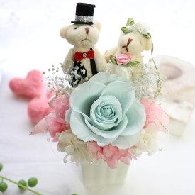 結婚祝い 花 入籍祝い 結婚式の電報に!結婚祝い プリザーブドフラワー 花 ギフト 「テディのフラワー結婚式」ぬいぐるみ 祝電 結婚祝い 送料無料 あす楽対応 テディベア かわいい おしゃれ メッセージ対応