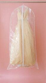 ウエディングドレス&フォーマルドレスロング丈ドレスカバー保存しやすい透明ドレスケース【マチなし】埃よけ・シワ防止