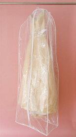 ウエディングドレス&フォーマルドレスボリューミーなフォーマルドレスにロング丈ドレスカバー保存しやすい透明ドレスケース【マチあり】埃よけ・シワ防止