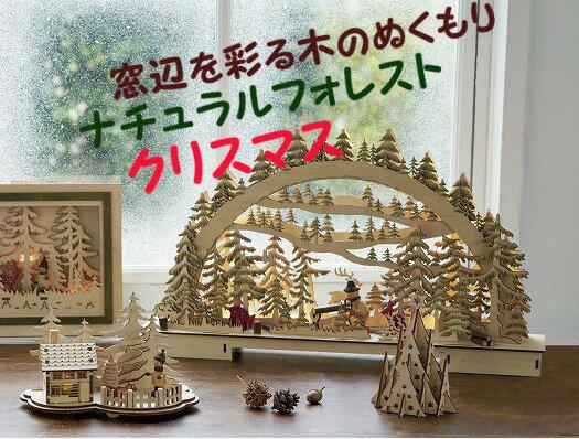 クリスマスのインテリアオブジェナチュラルウッディ木のぬくもり灯りをともすスノーマンの森欧州の町で人気のアイテムライトが灯るフォレストクリスマス