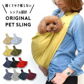 スリング snowdrop オリジナルスリング ドッグスリング 抱っこひも 選べるサイズ 犬 小型犬用 コットン バッグスリング ペット PET 抱っこ紐 キャリー ペット グッズ ペット