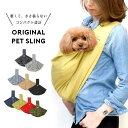 スリング snowdrop オリジナルスリング ドッグスリング 抱っこひも 選べるサイズ 犬 小型犬用 コットン バッグスリン…