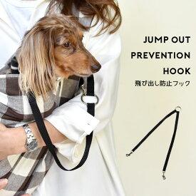 飛び出し防止フック 外付け 飛び出し防止フック ドッグスリング 犬 ペットキャリーバッグ用 犬 リード 飛び出し 防止 リード ゆうパケット不可