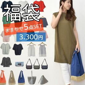 福袋 レディース福袋 セット 詰め込み福袋アイテム 在庫大処分価格!季節に応じて使える商品 ゆうパケット不可