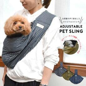 snowdrop メッシュネット付き ポケット付き 肩紐調節機能付き オリジナルスリング ドッグスリング スリング 抱っこひも 犬 小型犬用 コットン バッグスリング ペット PET 抱っこ紐 キャリー ペットグッズ ペット petto ペット用品 ゆうパケット対応