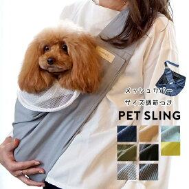 【新色追加】snowdrop メッシュネット付き ポケット付き 肩紐調節機能付き オリジナルスリング ドッグスリング スリング 抱っこひも 犬 小型犬用 コットン バッグスリング ペット PET 抱っこ紐 キャリー ペットグッズ ペット petto ペット用品 ゆうパケット対応