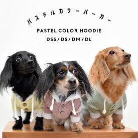 カラーフーディーパーカー ダックスサイズ トレーナー snowdrop オリジナル パーカー 犬 ドッグ 服 フーディー トレーナー フード付き 犬服 犬用品 DOG dog ペット服 犬の服 ペット petto ペット用品 ゆうパケット対応