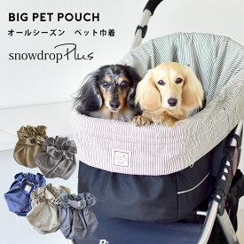 snowdrop コットン巾着 ペットポーチ ペット巾着 カートカバー 犬 ドッグベッド ペット ねこベット 犬 猫 DOG CAT dog cat ペット PET ペットグッズ ペット用品 ゆうパケット不可