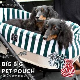 snowdrop ボーダーペットポーチ ペット巾着 カートカバー 犬 ドッグベッド カバー ペット ねこベット 犬 猫 DOG CAT dog cat ペット PET ペットグッズ ペット用品 ゆうパケット不可