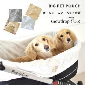 snowdrop ポコポコペットポーチ ペット巾着 カートカバー 犬 ドッグベッド ペット ねこベット 犬 猫 DOG CAT dog cat ペット PET ペットグッズ ペット用品 ゆうパケット不可