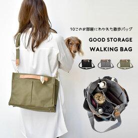 snowdrop お散歩バッグショルダー トートバッグ ポケット 多機能 ペット・ペットグッズ 犬用品 お出かけ お散歩グッズ ゆうパケット不可