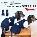 ダックスサイズ オーバーオール デニム  服 犬服 犬用品 DOG dog ペット服 犬の服 ペット petto ペ