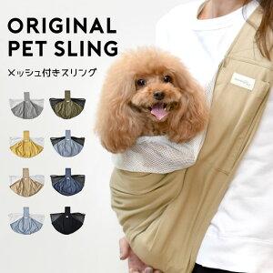 159 M/Lサイズメッシュ付き スリング snowdrop オリジナルスリング ドッグスリング 抱っこひも 選べるサイズ ゆうパケット対応