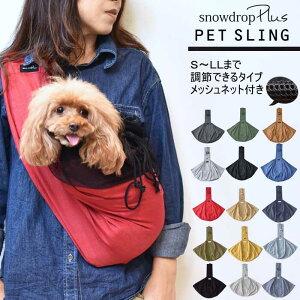 162 メッシュネット付き肩紐調節機能付き スリング snowdrop オリジナル ポケット付き 抱っこひも 犬 小型犬用 コットン バッグスリング ペット PET 抱っこ紐 キャリー ペット ゆうパケッ