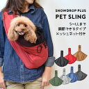 162 メッシュネット付き肩紐調節機能付き スリング snowdrop オリジナル ポケット付き 抱っこひも 犬 小型犬用 …