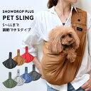 167 肩紐調節機能付き スリング snowdrop オリジナル ポケット付き 抱っこひも 犬 小型犬用 コットン バッグスリ…