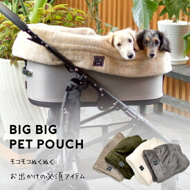 snowdrop 暖かBIGペットポーチ ぬくぬく もこもこ ペット巾着 カートマット 犬 ドッグベッド ペット ベットカバー ゆうパケット不可