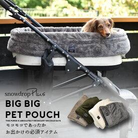 【次回入荷予約】snowdrop 暖かBIGペットポーチ ぬくぬく もこもこ ペット巾着 カートマット 犬 ドッグベッド ペット ベットカバー ゆうパケット不可