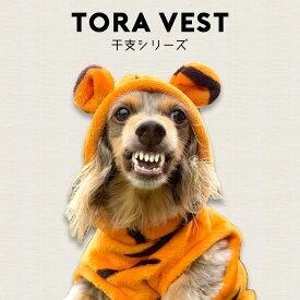 干支モコモコなりきりトラさんパーカー ぬくぬく モコモコ 暖か フード付き パーカー 犬服 ドッグ DOG ゆうパケット対応