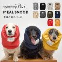 耳汚れ防止 ゴム紐調節可能 ペットスヌード 食事スヌード 犬 DOG 帽子 食事 散歩 犬の服 snowdrop ゆうパケット対応