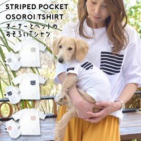 ペットとお揃いおそろいポケットボーダーTシャツ オーナー ペット 半袖 ペアルック ゆうパケット対応