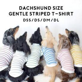 春ボーダーフレンチ Tシャツ ダックスサイズ オリジナル トライプカット 犬 ドッグ 服 ゆうパケット対応