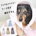 フード付きタオル 犬用 ペット用タオル マイクロファイバー 吸水速乾 ふわふわ ポンチョ バスローブオリジナル 1点のみゆうパケット対応