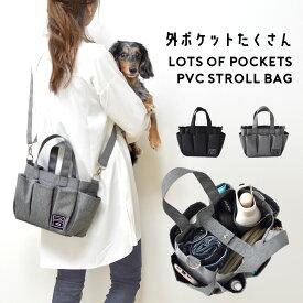 pvcお散歩バッグ ペットバッグ ショルダー 2WAY バッグ トートバッグ 撥水 ペット ゆうパケット対応