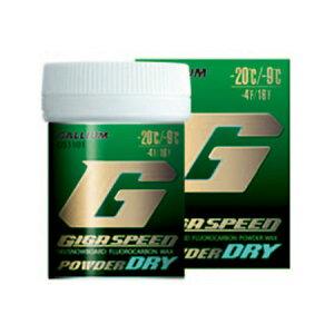 ガリウム ワックス GALLIUM GIGA SPEED POWDER DRY 〔ギガスピードパウダー・ドライ〕 GS1101 〔20g〕 パウダー スキー スノーボード スノボ