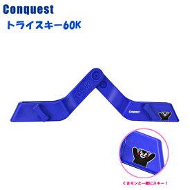 CONQUEST トライスキー60K/CAS79K 〔くまモンバージョン〕〔キャラクター〕【isyo】