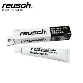 REUSCH 〔ロイシュ〕 スキーグローブ用防水オイル REU001 天然皮革製グローブ専用【isyo】 スキー スノーボード