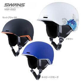 SWANS〔スワンズ スキーヘルメット〕<2020>HSF-220 スキー スノーボード