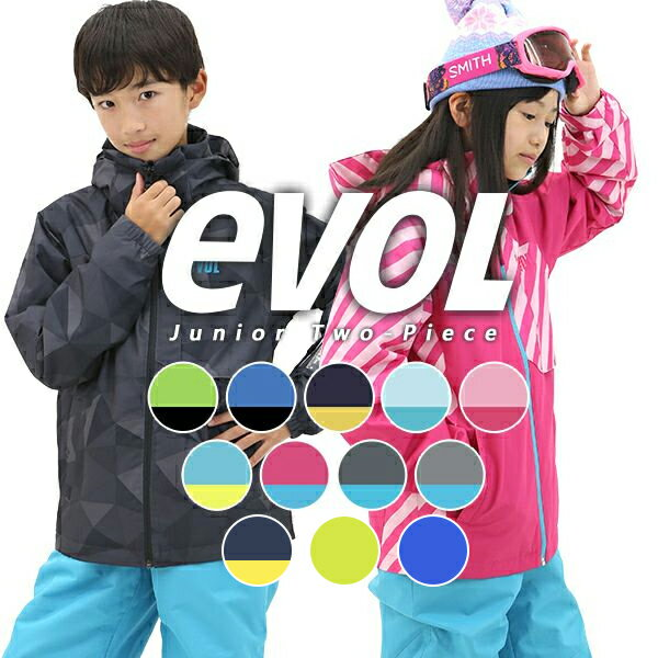 【18-19 NEWモデル】スノーボード スキー ウェア EVOL〔イボール ジュニア キッズ〕Junior Two-Piece Ski Wear/EV182SO04【上下セット ジュニア】【サイズ調節可能】