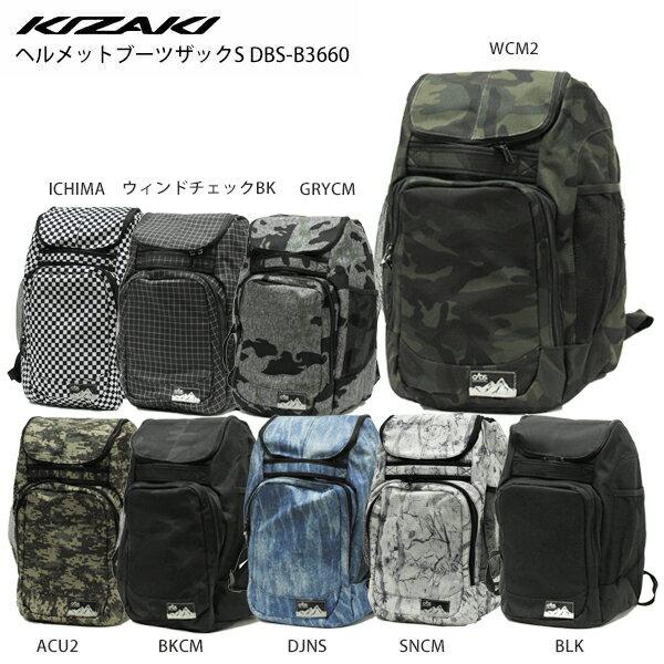 KIZAKI〔キザキ バックパック〕<2019>ヘルメットブーツザックS DBS-B3660