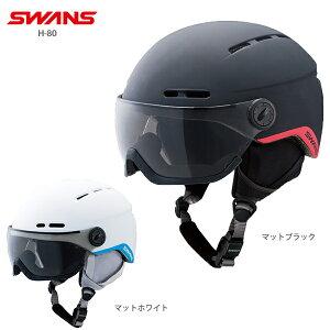 スワンズ ヘルメット SWANS 20-21 H-80 バイザー付き 2021 旧モデル スキー スノーボード
