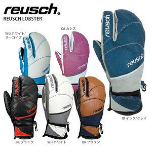 ロイシュ グローブ REUSCH 19-20 REUSCH LOBSTER ロブスター /REU17LB 2020 旧モデル スキー スノーボード