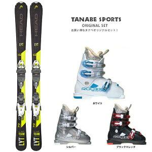 【スキー セット】HEAD〔ヘッド ジュニアスキー板〕<20-21>V-SHAPE TEAM 87-117 + SLR Pro + SLR 4.5 GW AC + GEN〔ゲン スキーブーツ〕ROOKIE【WEB限定】