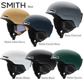 スミス ヘルメット SMITH 20-21 Maze メイズ 【ASIAN FIT】 2021 NEWモデル スキー スノーボード