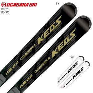 オガサカ スキー板 ビンディング セット OGASAKA 20-21 KEO'S ケオッズ KS-XX + SR585 + <20>FREEFLEX EVO 16 取付無料 2021 旧モデル