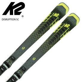【スキー板全品P5倍!10/30 12:00まで】ケーツー スキー板 ビンディング セット K2 20-21 DISRUPTION SC ディスラプション SC + MXCELL 12 TCx Light Quikclik 取付無料 2021 NEWモデル