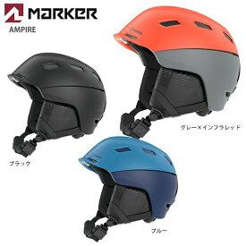マーカー ヘルメット MARKER 19-20 AMPIRE〔アンパイヤ〕 2020 旧モデル スキー スノーボード