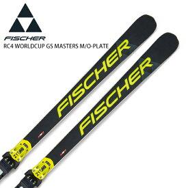 フィッシャー スキー板 ビンディング セット FISCHER 20-21 RC4 WORLDCUP GS MASTERS M/O-PLATE + RC4 Z17 FREEFLEX ST 取付無料 2021 NEWモデル