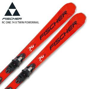 フィッシャー スキー板 ビンディング セット FISCHER 20-21 RC ONE 74 X TWIN POWERRAIL + RS10 GW Powerrail 取付無料 2021 NEWモデル