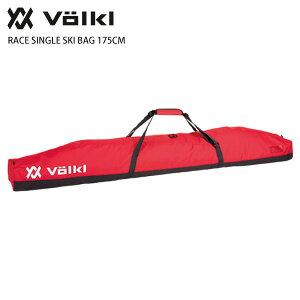 フォルクル スキーケース 1台用 VOLKL <20-21> RACE SINGLE SKI BAG 175CM レースシングルスキーバック 175cm /140114 2021 NEWモデル