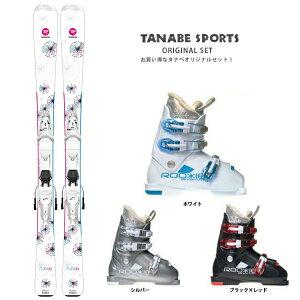 【スキー セット】ROSSIGNOL〔ロシニョール ジュニアスキー板〕 20-21 FUN GIRL 140-150 + KID-X 4 B76 WHITE SILVER + GEN〔ゲン スキーブーツ〕ROOKIE【WEB限定】