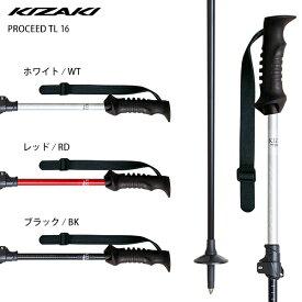 キザキ スキー ポール ストック KIZAKI <20-21> PROCEED TL 16/KPBJ-9000 プロシードTLカーボン16 【伸縮式ストック】 2021 NEWモデル