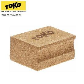 TOKO〔トコ〕コルク / 5542628 スキー スノーボード スノボ
