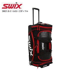 SWIX〔スウィックス キャスター付バッグ〕<2022> SW21 ホイールカーゴダッフル【2021-2022早期予約】