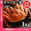 タラバ蟹姿1kg /かに/カニ/蟹/蟹姿/たらばがに/タラバガニ/すがた/グルメ ギフト